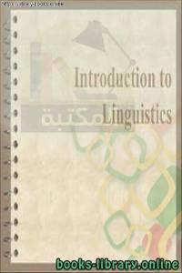 قراءة و تحميل كتاب Introduction to Linguistics PDF