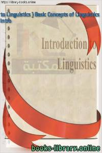قراءة و تحميل كتاب Intro to Linguistics { Basic Concepts of Linguistics PDF