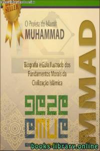 قراءة و تحميل كتاب من هو محمد صلى الله عليه وسلم ؟ - Quem é Muhammad, a paz esteja com ele? PDF