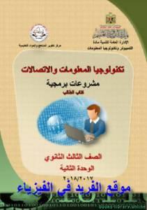 قراءة و تحميل كتاب الكمبيوتر وتكنولوجيا المعلومات والإتصالات باللغة العربية  الصف الثالث الثانوي الفصل الدراسي الاول PDF