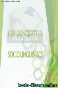 قراءة و تحميل كتاب BASIC CONCEPTS IN SOCIOLINGUISTICS PDF