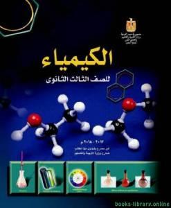قراءة و تحميل كتاب الكيمياء للصف الثالث الثانوي الفصل الدراسي الاول PDF
