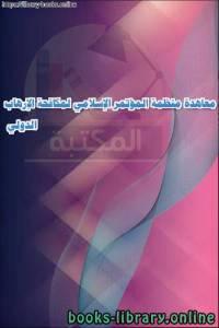 قراءة و تحميل كتاب معاهدة منظمة المؤتمر الإسلامي لمكافحة الإرهاب الدولي  PDF
