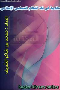 قراءة و تحميل كتاب مقدمة في فقه النظام السياسي الإسلامي PDF