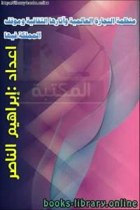 قراءة و تحميل كتاب منظمة التجارة العالمية - وآثارها الثقافية وموقف المملكة  PDF