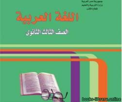 قراءة و تحميل كتاب اللغة العربية للصف الثالث الثانوي الفصل الدراسي الاول PDF