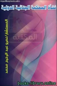 قراءة و تحميل كتاب نشأة المحكمة الجنائية الدولية PDF