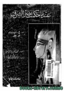 قراءة و تحميل كتاب صفحات من تاريخ مصر الفرعونية . عندما حكمت مصر الشرق PDF