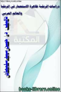 قراءة و تحميل كتاب دراسات إفريقية ظاهرة الاستعمار في إفريقيا والعالم العربي  PDF