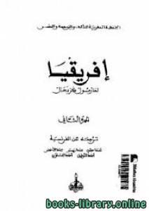 قراءة و تحميل كتاب  وصف إفريقيا الجزء الثاني  PDF