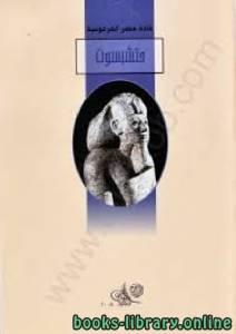 قراءة و تحميل كتاب  قادة مصر الفرعونية- حتشبسوت PDF