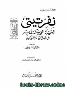 قراءة و تحميل كتاب  نفرتيتي الجميلة التي حكمت مصر في ظل ديانة التوحيد PDF