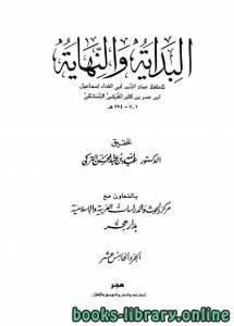 قراءة و تحميل كتاب البداية والنهاية الجزء الخامس عشر PDF