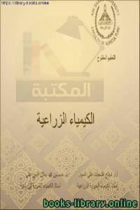 قراءة و تحميل كتاب الكيمياء الزراعية PDF