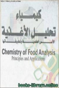 قراءة و تحميل كتاب كيمياء تحليل الأغذية PDF