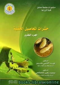 قراءة و تحميل كتاب حشرات المحاصيل الحقلية كيمياء PDF