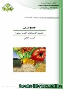 قراءة و تحميل كتاب خصوبة التربة وتغذية النبات (عملي) PDF