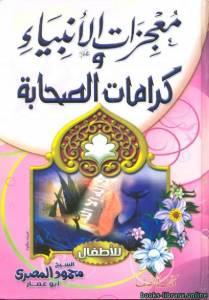 قراءة و تحميل كتاب معجزات الأنبياء وكرامات الصحابة للأطفال PDF