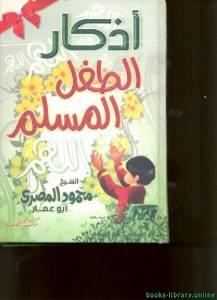 قراءة و تحميل كتاب أذكار الطفل المسلم PDF