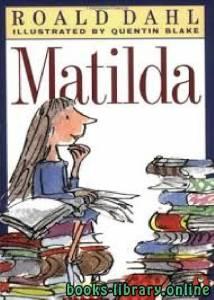 قراءة و تحميل كتاب Matilda PDF