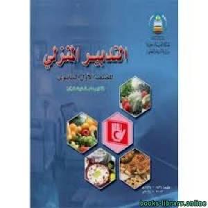 قراءة و تحميل كتاب الاقتصاد المنزلي للصف الاول الثانوي الفصل الدراسي الاول PDF