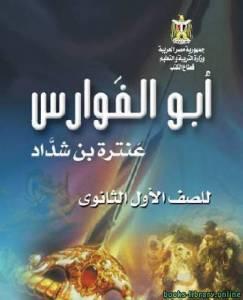 قراءة و تحميل كتاب قصة - أبو الفوارس للصف الاول الثانوي للصف الاول الثانوي الفصل الدراسي الاول PDF