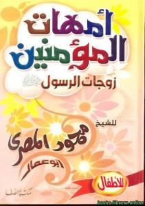 قراءة و تحميل كتاب أمهات المؤمنين زوجات الرسول للأطفال PDF