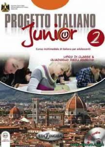 قراءة و تحميل كتاب اللغة الايطالية للصف الثاني الثانوي الفصل الدراسي الاول PDF