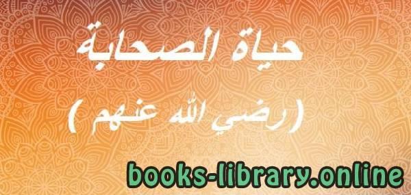 قراءة و تحميل كتاب حياة الصحابة رضى الله عنهم PDF