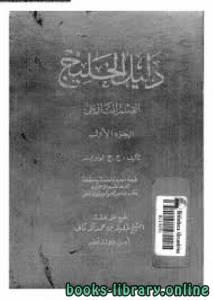 قراءة و تحميل كتاب دليل الخليج القسم التاريخى الجزء الأول PDF