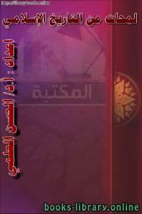 قراءة و تحميل كتاب لمحات من التاريخ الإسلامي PDF