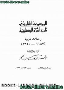 قراءة و تحميل كتاب الموسوعة الشاملة في تاريخ الحروب الصليبية ج37 PDF