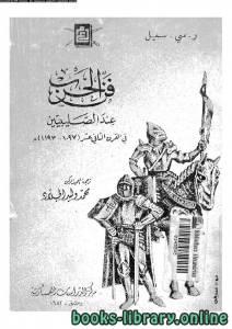 قراءة و تحميل كتاب فن الحرب عند الصليبيين PDF