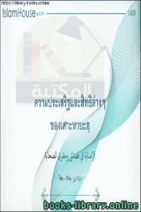قراءة و تحميل كتاب  الإصابة في فضائل وحقوق الصحابة - การบาดเจ็บในคุณธรรมและสิทธิของสหาย PDF