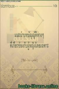 قراءة و تحميل كتاب  تنبيهات على أحكام تختص بالمؤمنات - การแจ้งเตือนเกี่ยวกับบทบัญญัติสำหรับผู้ศรัทธาสตรี PDF