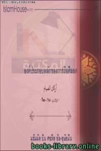 قراءة و تحميل كتاب  أركان الصيام - เสาหลักแห่งการอดอาหาร PDF