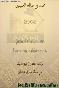 قراءة و تحميل كتاب  حكم رؤية من رأى الهلال وحده - ลองพิจารณาคนที่เห็นเสี้ยวคนเดียว PDF