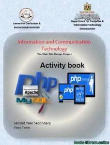قراءة و تحميل كتاب الكمبيوتر وتكنولوجيا المعلومات والاتصالات باللغة الانجليزية للصف الثاني الثانوي الفصل الدراس الاول PDF