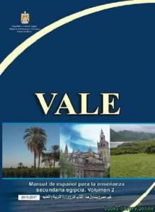 قراءة و تحميل كتاب اللغة الاسبانية للصف الثاني الثانوي الفصل الدراسي الاول PDF