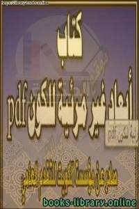قراءة و تحميل كتاب أبعاد غير مرئية للكون PDF