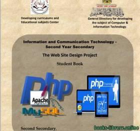 قراءة و تحميل كتاب الكمبيوتر وتكنولوجيا المعلومات والإتصالات باللغة الانجليزية للصف الثاني الثانوي الفصل الدراسي الثاني PDF