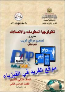 قراءة و تحميل كتاب الكمبيوتر وتكنولوجيا المعلومات والإتصالات - انشطة -باللغة العربية للصف الثاني الثانوي الفصل الدراسي الثاني PDF