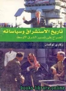 قراءة و تحميل كتاب تاريخ الاستشراق وسياساته PDF