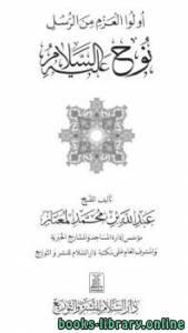 قراءة و تحميل كتاب أولو العزم من الرسل نوح عليه السلام PDF