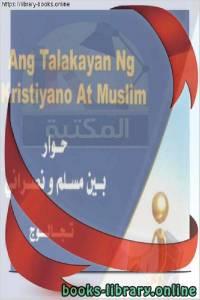 قراءة و تحميل كتاب  حوار بين مسلم ونصراني - Dialogue sa pagitan ng isang Muslim at isang Kristiyano PDF