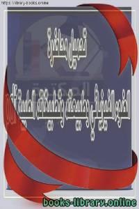قراءة و تحميل كتاب الضوء الفيزيائي وطبيعته وتطبيقاته الطبية PDF