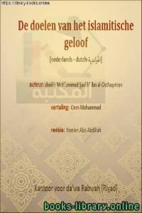 قراءة و تحميل كتاب  أهداف العقيدة الإسلامية - De doelen van het islamitische geloof PDF