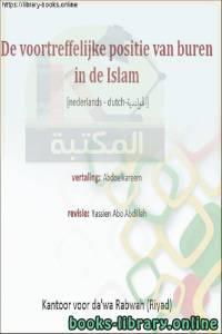 قراءة و تحميل كتاب  أهمية الجيران في الإسلام - Het belang van buren in de islam PDF
