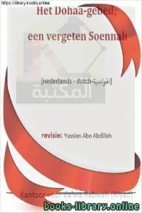 قراءة و تحميل كتاب  صلاة الضحى, سنة منسية - Duha-gebed, een vergeten jaar PDF