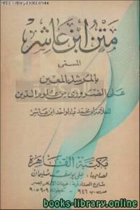 قراءة و تحميل كتاب  متن ابن عاشر المسمى بالمرشد المعين على الضروري من الدين PDF
